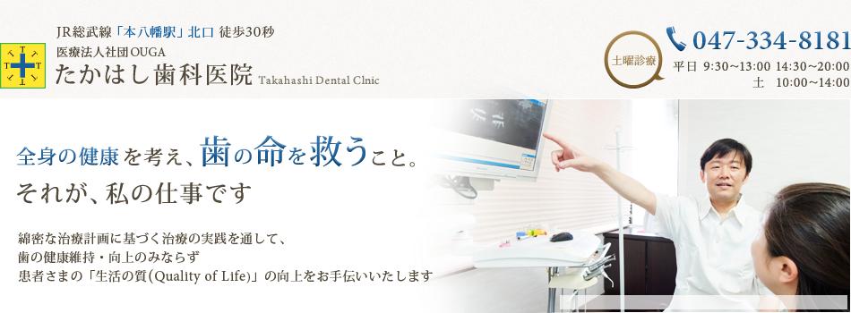 ●●●たかはし歯科医院 医院ブログ■■■