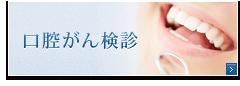 口腔がん検診