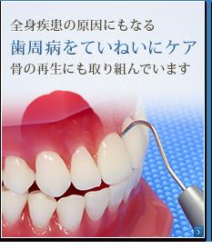 歯周病をていねいにケア
