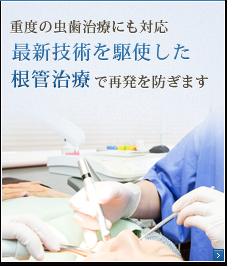 最新技術を駆使した根管治療